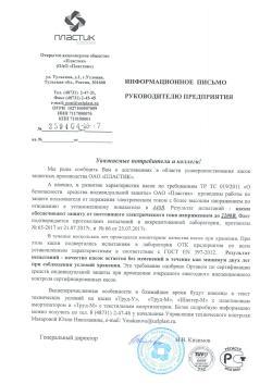 Информационное_письмо_каски