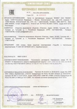 Сертификат_каска_ТрудМ