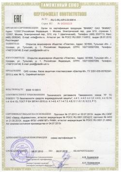 Сертификат_каски_Шахтер